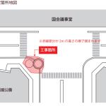 国会正門前の下水道工事に関するお知らせ【追記】