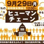 街頭宣伝のお知らせ〜総がかり行動大作戦!〜
