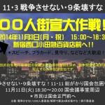 明日!100人街宣@新宿西口を実施!