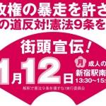 1月12日年明け一発目!街頭宣伝