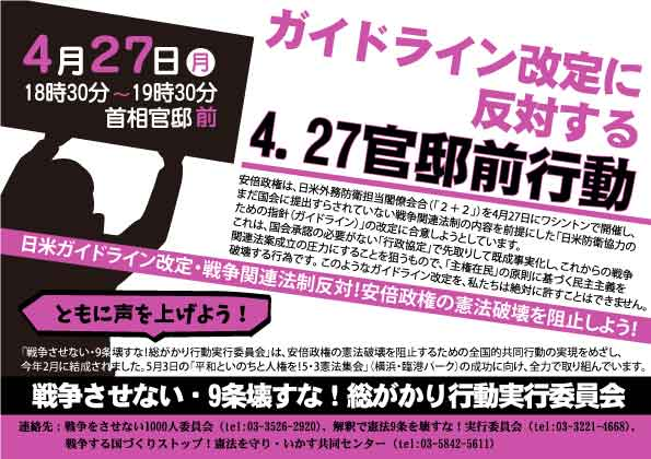 日米ガイドライン改定反対!4・27官邸前行動