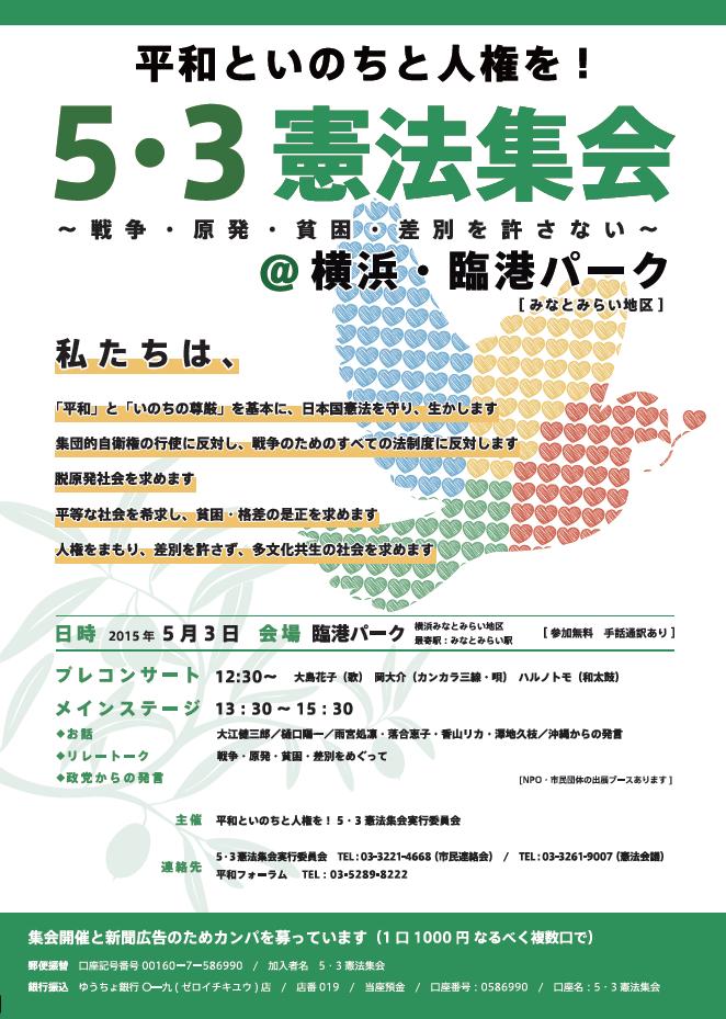 5.3憲法集会チラシ表