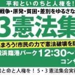 5・3憲法集会