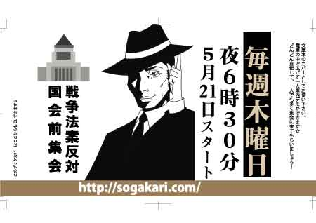 戦争法案反対国会前集会ブックカバー(男性版)