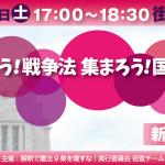 とめよう!戦争法 集まろう!国会へ!街頭宣伝(7月)