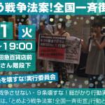 とめよう!戦争法案 全国一斉街宣(8月11日)