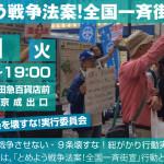 とめよう!戦争法案 一斉街頭宣伝(9月1日)