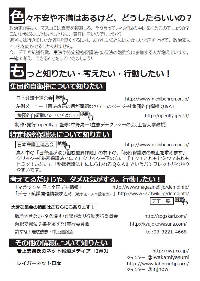 リーフ201512裏