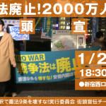戦争法廃止!2000万人署名 街頭宣伝(1月26日)