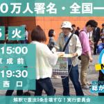 2000万人署名・全国一斉行動(12月15日)