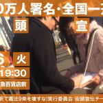 2000万人署名・全国一斉行動 街頭宣伝(2月16日)