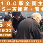 東京100駅全国主要駅3・15一斉街宣・署名行動(9条壊すな!実行委員会の担当場所)