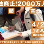 戦争法廃止!2000万人署名 街頭宣伝(4月26日)
