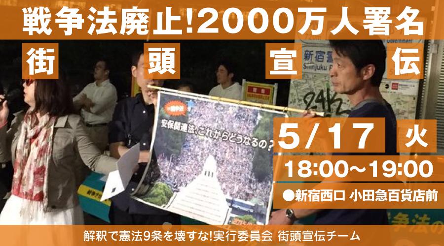 戦争法廃止!2000万人署名 街頭宣伝(5月17日)