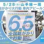 5/28(土)山手線一周「6.5全国総がかり大行動」車内アピールアクション