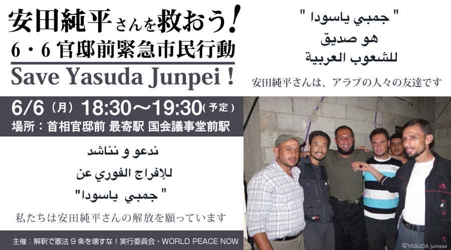 安田純平さんを救おう!6・6官邸前緊急市民行動 Save Yasuda Junpei!