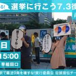 対話でススメる!選挙に行こう7.3街頭宣伝 in高田馬場