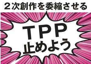 tpp_3