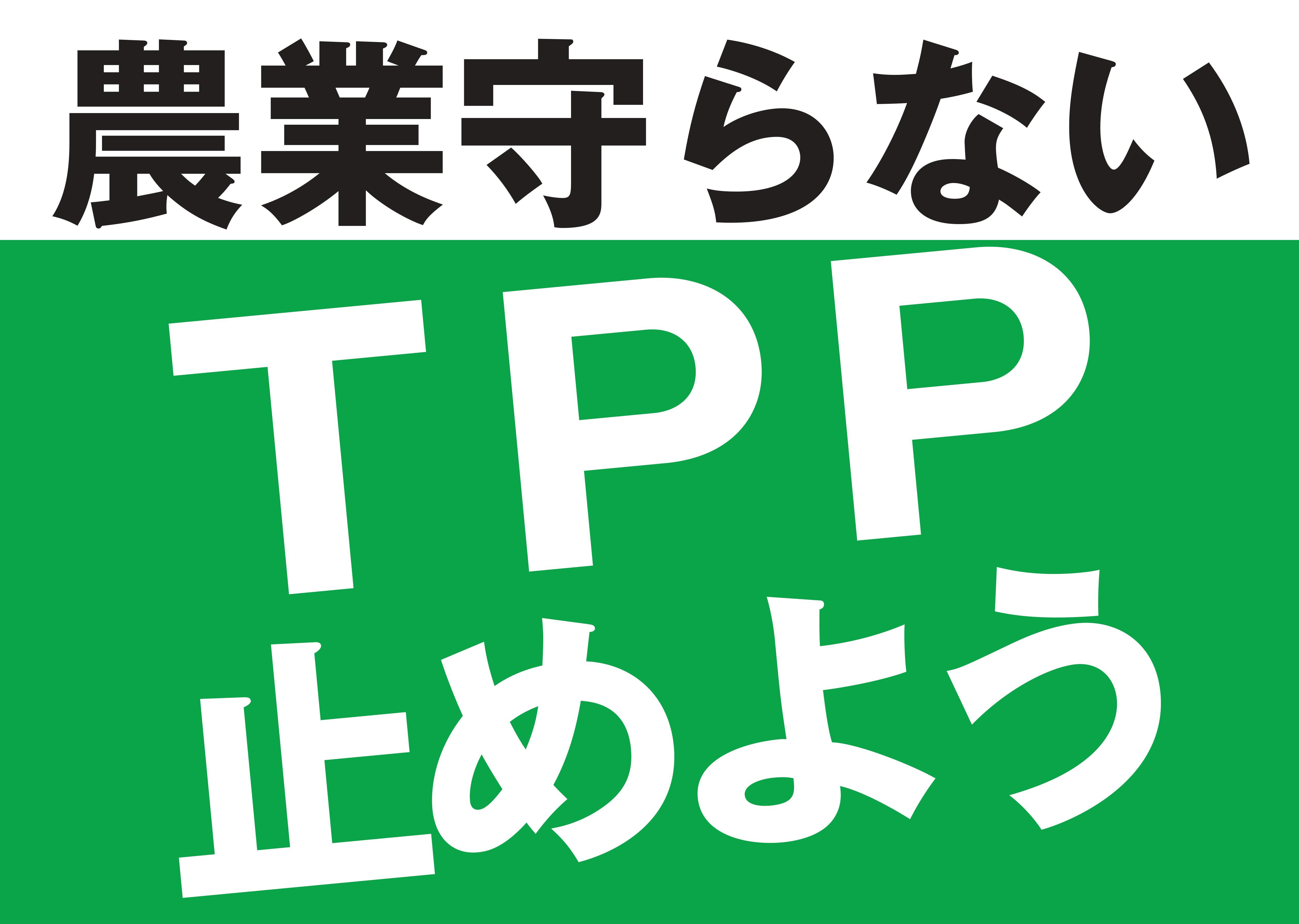 tpp_5