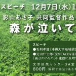 DVD「高江 森が泣いている」上映会&スピーチ