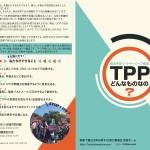 リーフレット「TPPどんなものなの?」