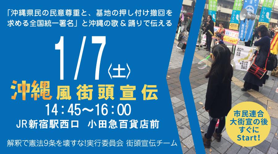 「沖縄県民の民意尊重と、基地の押し付け撤回を求める全国統一署名」と沖縄の歌&踊りで伝える1・7沖縄風街頭宣伝