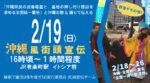 「沖縄県民の民意尊重と、基地の押し付け撤回を求める全国統一署名」と沖縄の歌&踊りで伝える2・19沖縄風街頭宣伝