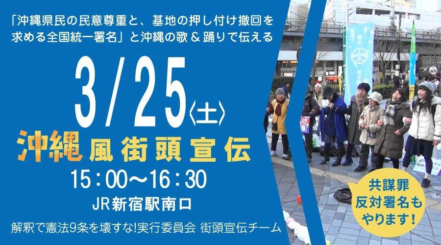 「沖縄県民の民意尊重と、基地の押し付け撤回を求める全国統一署名」と沖縄の歌&踊りで伝える3・25沖縄風街頭宣伝