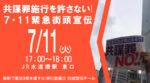 共謀罪施行を許さない!7・11緊急街頭宣伝