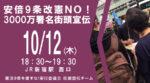 安倍9条改憲NO!3000万署名街頭宣伝(10月12日)
