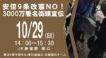 安倍9条改憲NO!3000万署名街頭宣伝(10月29日)