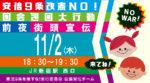 安倍9条改憲NO!国会包囲大行動前夜街頭宣伝(11月2日)