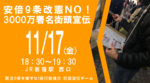 安倍9条改憲NO!3000万署名街頭宣伝(11月17日)