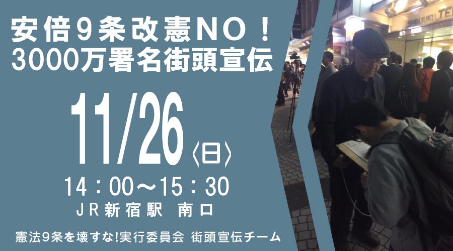 安倍9条改憲NO!3000万署名街頭宣伝(11月26日)