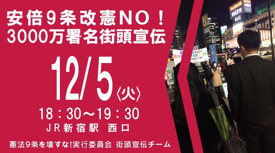 安倍9条改憲NO!3000万署名街頭宣伝(12月5日)