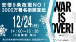 安倍9条改憲NO!3000万署名街頭宣伝(12月24日)