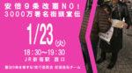 安倍9条改憲NO!3000万署名街頭宣伝(1月23日)
