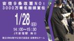 安倍9条改憲NO!3000万署名街頭宣伝(1月28日)