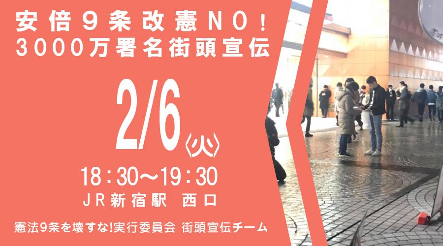 安倍9条改憲NO!3000万署名街頭宣伝(2月6日)