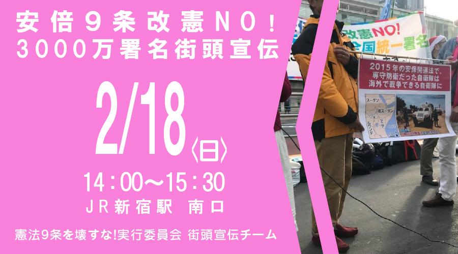 安倍9条改憲NO!3000万署名街頭宣伝(2月18日)