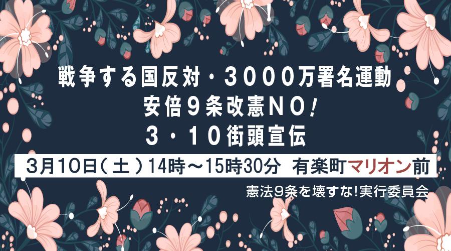 戦争する国反対・3000万署名運動 安倍9条改憲NO!3・10街頭宣伝