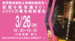 東京都迷惑防止条例改悪反対!『安倍9条改憲NO!3000万署名街頭宣伝』(3月26日)