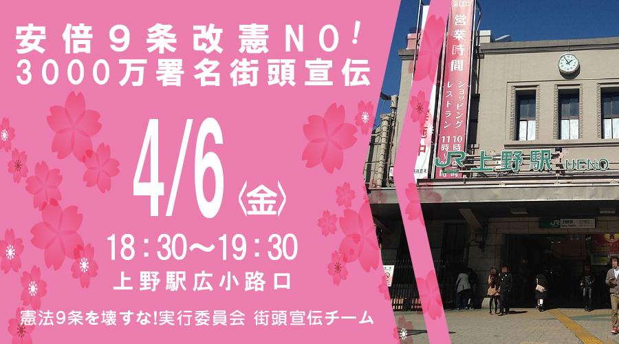 安倍9条改憲NO!3000万署名街頭宣伝(4月6日)