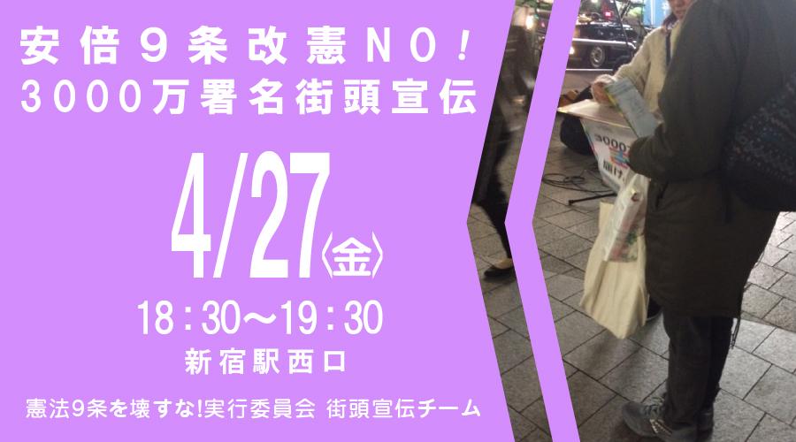 安倍9条改憲NO!3000万署名街頭宣伝(4月27日)