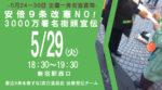 安倍9条改憲NO!3000万署名街頭宣伝(5月29日)