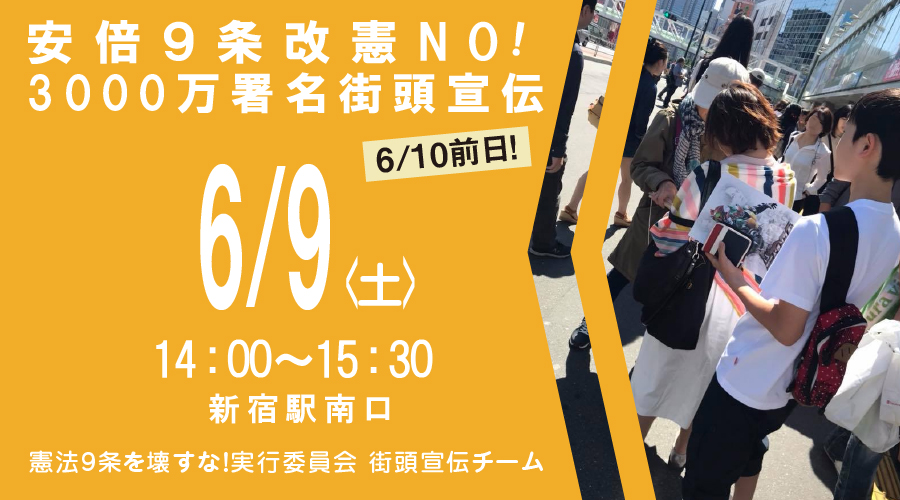 安倍9条改憲NO!3000万署名街頭宣伝(6月9日)