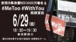 安倍9条改憲NO!3000万署名& #MeToo #WithYou 街頭宣伝(6月29日)