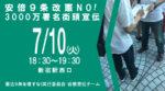 安倍9条改憲NO!3000万署名街頭宣伝(7月10日)