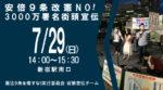 安倍9条改憲NO!3000万署名街頭宣伝(7月29日)