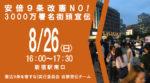 安倍9条改憲NO!3000万署名街頭宣伝(8月26日)